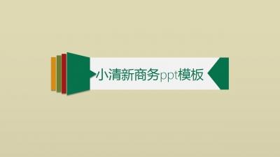 【四色清新简约商务ppt模板】-pptstore