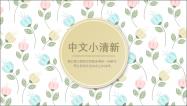 【小清新】文艺风精美通用模板