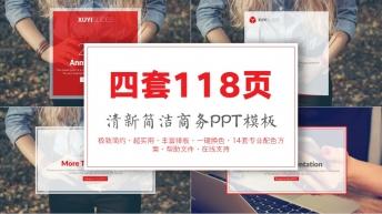 【合集】清新简约商务PPT模板(四套118页)