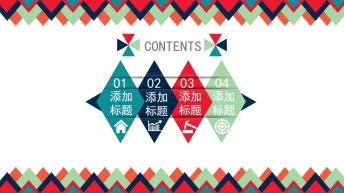 2014【高端·大气·炫丽·多彩】商务PPT模板示例3