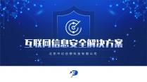【经典商务】蓝色信息安全解决方案通用类PPT模板9