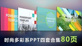 時尚多彩系-總結匯報提案策劃多用型PPT四套合集