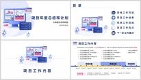 【总结报告】蓝色年终总结简约大气PPT模板示例3