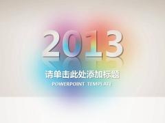 炫彩小清新——工作总结/汇报/通用类ppt模版