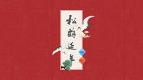 【国风2.0】松鹤延年,商务通用图文混排