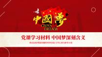 党课学习材料 中国梦深刻含义
