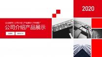 【完整框架】公司介紹企業宣傳產品展示品牌推介PPT