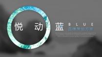 渐变蓝 商务灰 高冷睿智科技感 理性时尚ppt