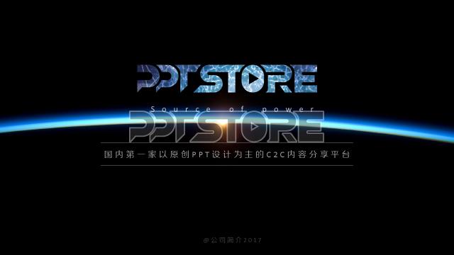 【【公司简介】商务蓝 纯色 互联网企业产品介绍ppt】