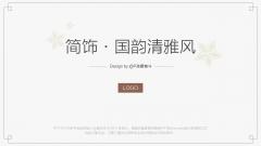 【中国风】大气简约中国风PPT模板01