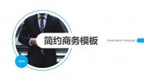 藍色歐美風商務匯報PPT模板