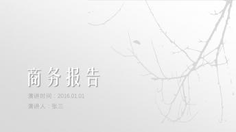 《中国风》之素雅商务PPT模板
