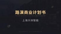 【超实用的】高端黑金商业计划书路演PPT模板09