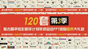 复古扁平炫彩计划总结PPT图表合集第三季120套