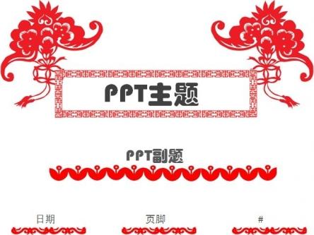 【剪纸风格喜庆简洁时尚ppt模板】-pptstore