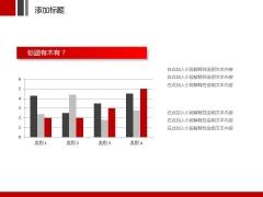 红色创意2014工作汇报PPT模板示例5