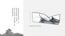 【佛说】中国风文化PPT示例5