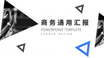 【簡約商務】藍色幾何商務通用匯報PPT模板