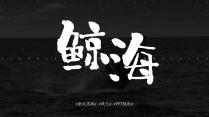 【鲸海】中国风古韵新潮PPT模板