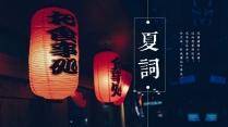【经】秋灯一点映笼纱01示例2
