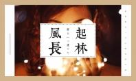【杂画疯】风起长林极简日式模板21