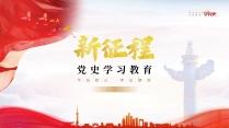 【党政风】红色党建报告模板