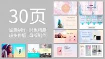 【水彩】艺术渐变时尚多排版清新通用模版