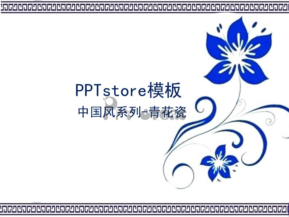 中国风青花瓷ppt模板示例1