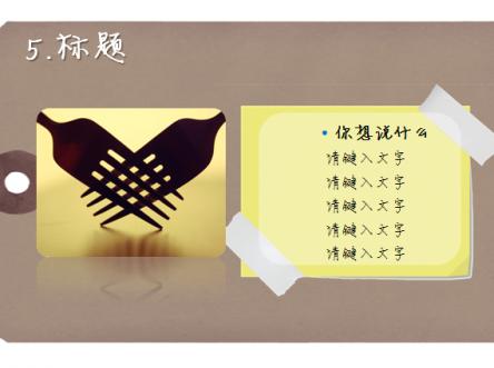 七彩活页纸手写感ppt模板
