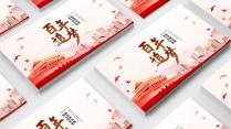 【建党100周年】红色党史党课党政党建模板