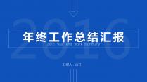 年终总结 工作总结汇报 商务蓝色 通用版示例2