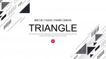 三角几何科技互联网企业公司商务工作PPT(二)
