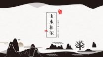 """""""水墨山水""""中国风企业品牌文化宣传工作总结PPT"""