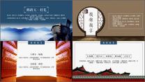 """""""大好河山""""中國風企業公司品牌工作PPT示例6"""