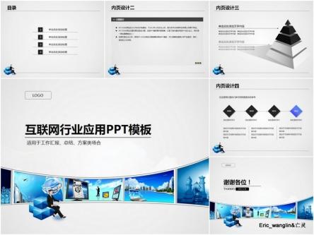 ppt模板 ppt素材 keynote模板 图片素材 视频教程 互联网行业应用ppt