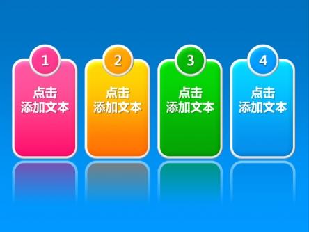 四项并列关系