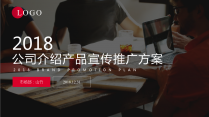 公司项目策划商务汇报品牌融资提案报告