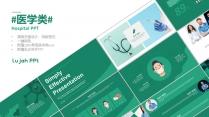 医学|疫情防控手术外科内科医生PPT(赠icon)