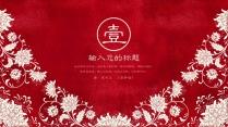 【红袖招】复古印染红怀旧喜庆中国风PPT模板示例4