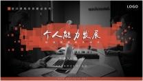 【教育培训】课程体系建设系列——个人能力发展