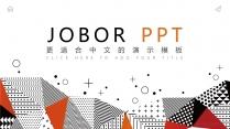 【橙黑色幾何模板】高端大氣歐美時尚風格 多彩創意