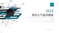 【几何美学】简约大气通用商务报告模板-25蓝色