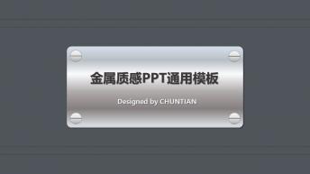 【沉稳商务】金属质感PPT通用模板