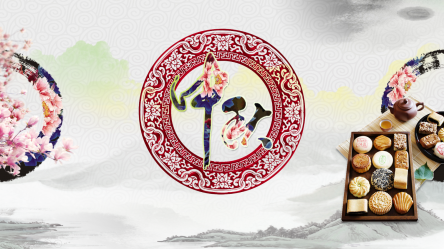 【中秋节】【中国风】【全动画】ppt模板