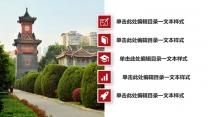 四川大学毕业设计毕业答辩示例4