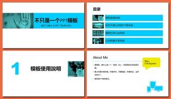 【动态】扁平化通用商务PPT模板-内置多版式设计