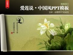 中国风PPT模板《爱莲说2》