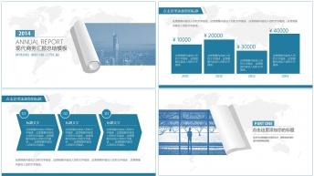 創意卷紙現代商務報告通用模板
