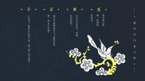 39 【简洁素雅】经典传统中国风花纹古典个性模版示例5