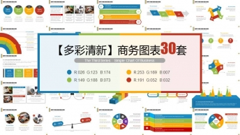 【多彩清新】商務圖表30套【第三輯】